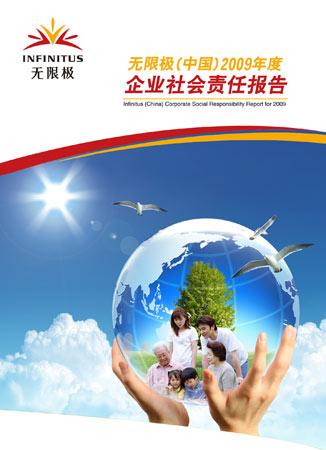 极持续三年发布企业社会责任报告