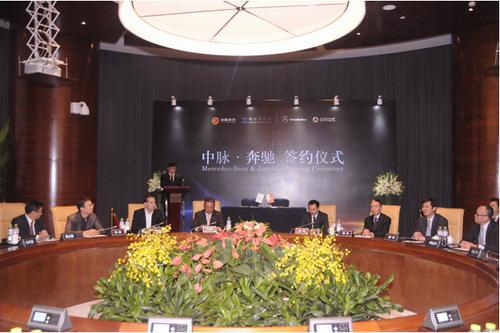 北京 南京/签约仪式在绿地洲际酒店举办