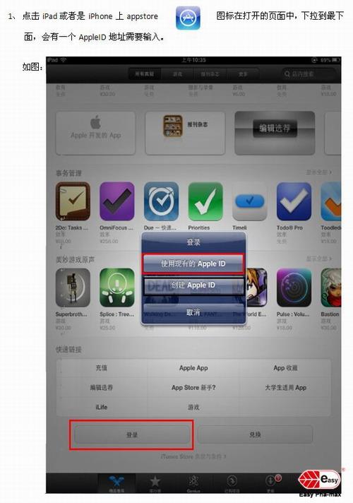 苹果6s输入id步骤