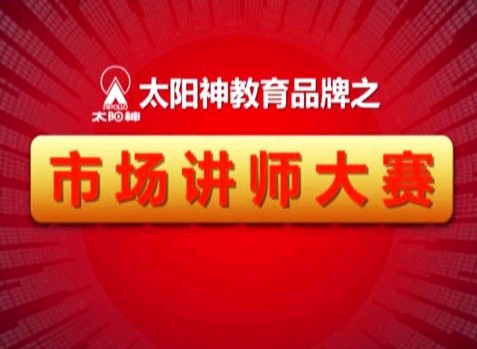 太阳神市场讲师大赛宣传片精彩上线