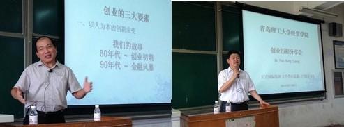 cni长青白镜亮与青岛理工大学师生分享创业历程