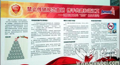 安利志愿者联合江夏工商街头宣传传销危害