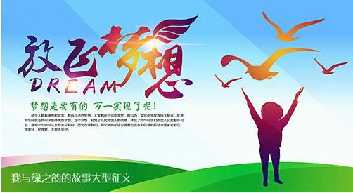 中国梦•绿之韵梦 我与绿之韵的故事征文
