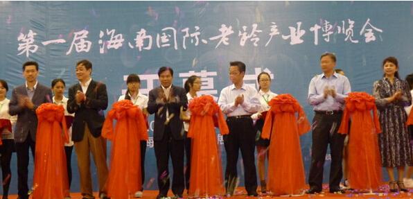 荟生亮相首届海南国际老龄产业博览会