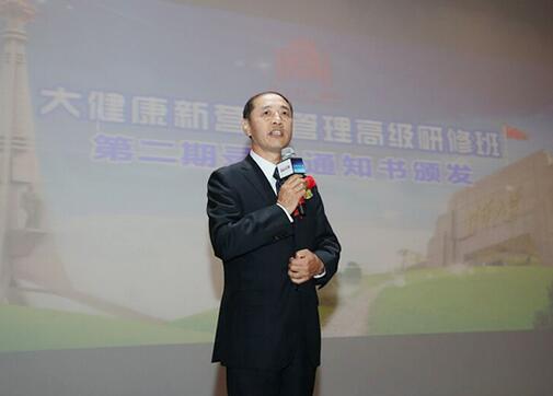 清华大学继续教育学院副院长孟至和先生致辞-一带一路 深度解析 金士