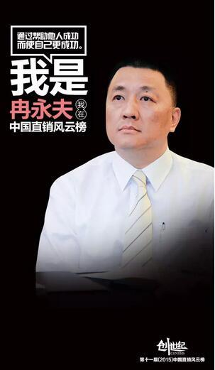 按首字拼音排序)   长青(中国)总裁   富佑集团董事局主席   尚赫集团