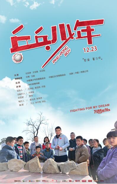 中国梦 明星海报