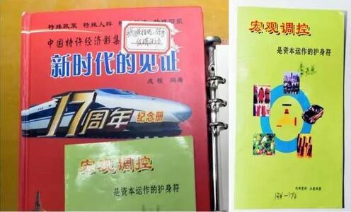 传销书刊001