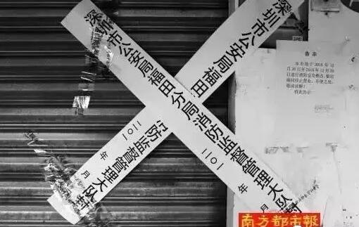 深圳龙爱量子传销公司被查封 林跃庆被抓捕归