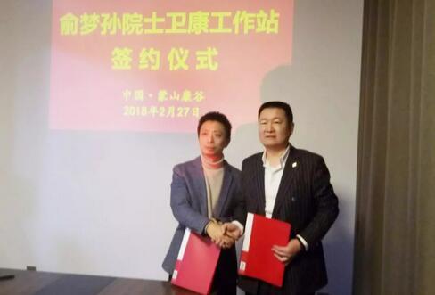 俞梦孙院士卫康工作站成功签约,卫康再添研发新平台