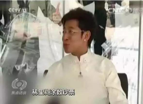 """""""五行币""""头目宋密秋被公诉 涉案金额过"""