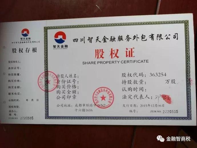 四川智天公司涉嫌非法吸储和传销