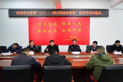 广西钦州警方摧毁一特大网络传销团