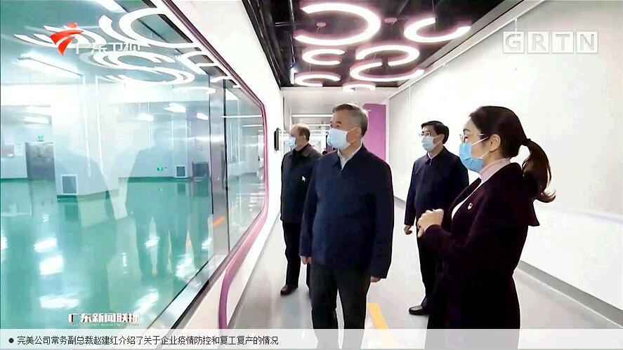 广东省委书记调研直销企业,完美公司防控复工两手抓