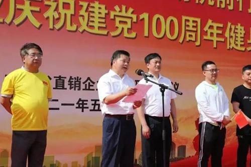 《【杏耀平台最大总代】安徽省直销企业庆祝建党100周年健身跑活动举行》