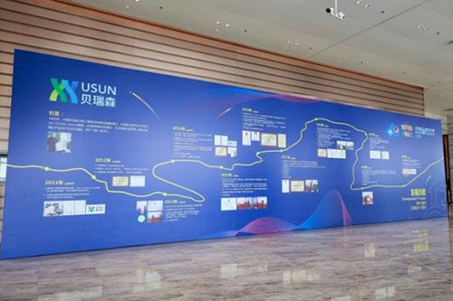 《【杏耀总代理】贝瑞森十周年庆暨大健康产业项目发布会举行》