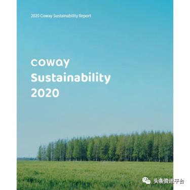 《【杏耀平台代理佣金】韩国直企Coway成立环境、社会和治理委员会》