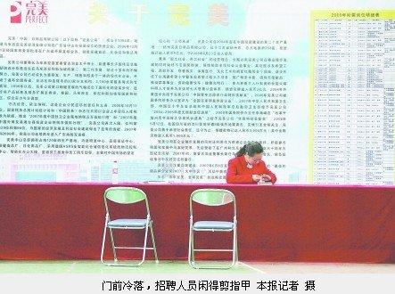 成都高校招聘会被误认为传销 应聘者寥寥(图)