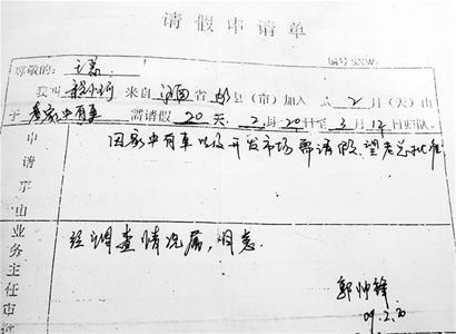 """什么是传销组织_请假条""""供出""""传销头目-非法传销-中国直销网-zhixiaowang"""